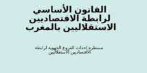 القانون الأساسي لرابطة الاقتصاديين الاستقلاليين بالمغرب