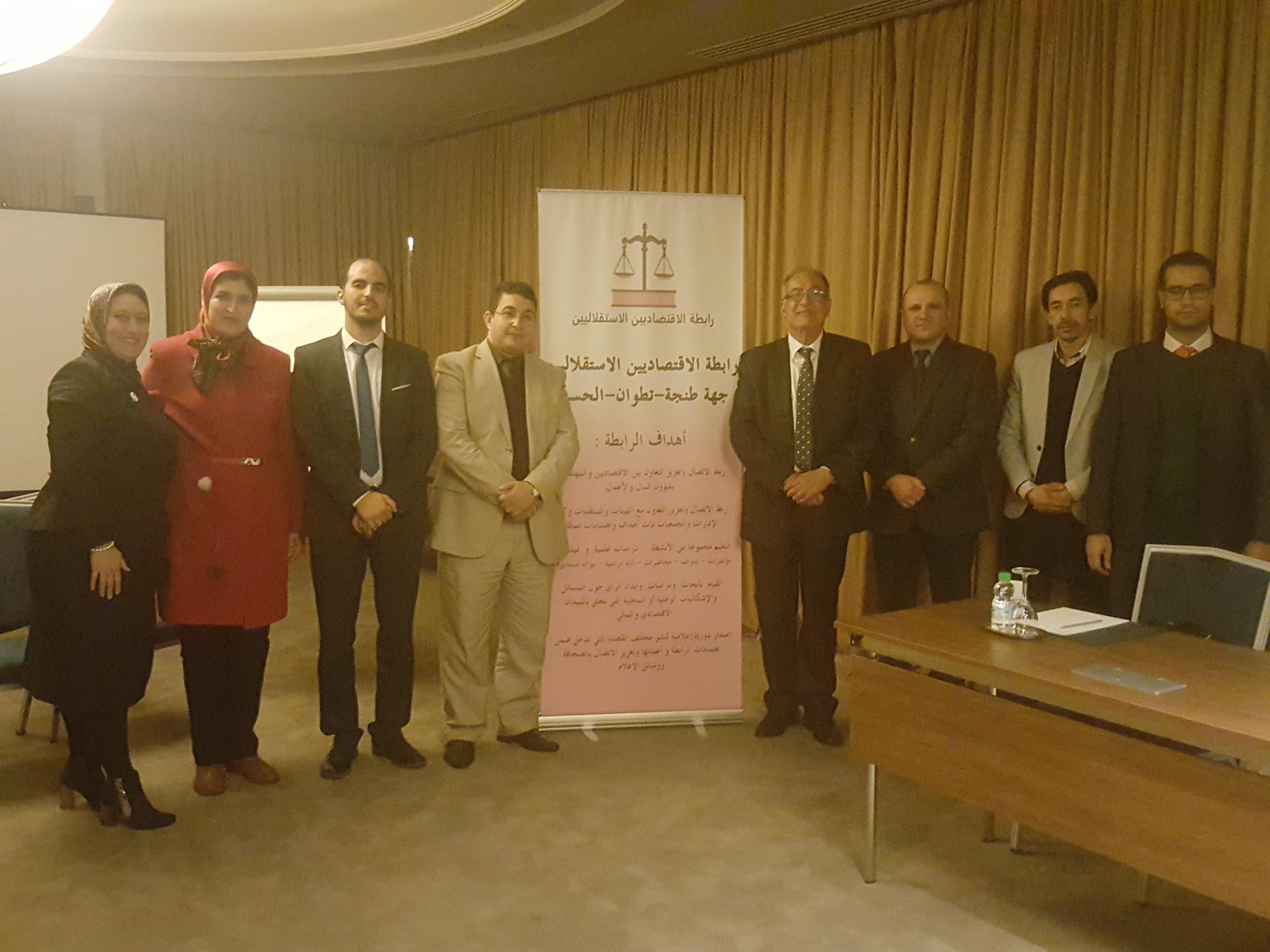 اجتماع لأعضاء رابطة الاقتصاديين الاستقلاليين التابعين لجهة طنجة تطوان الحسيمة