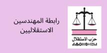 L'alliance des ingénieurs organise Ftour - Débat : Le Plan de développement de la Région Casablanca-Settat : Réalité et Perspectives