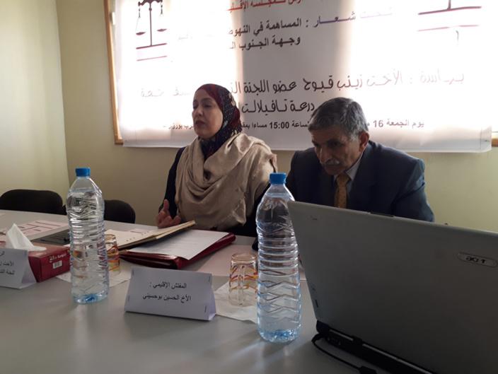 الأخت زينب قيوح تترأس المجلس الإقليمي لحزب الاستقلال بورزازات
