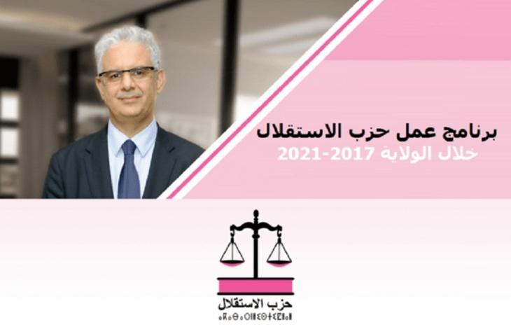 برنامج الأمين العام لحزب الاستقلال الأخ نزار بركة