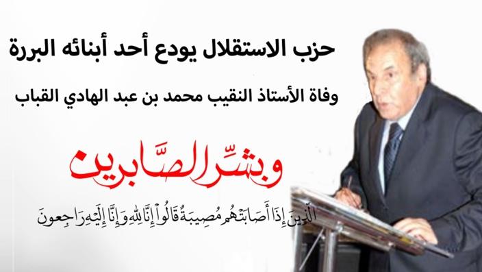 الأخ الأمين العام لحزب الاستقلال يقدم واجب العزاء لأسرة الفقيد الكبير محمد بن عبدالهادي القباب