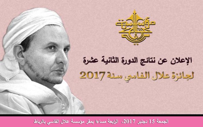 مؤسسة علال الفاسي تنظم حفل الإعلان عن الفائزين بالدورة الثانية عشرة لجائزة علال الفاسي