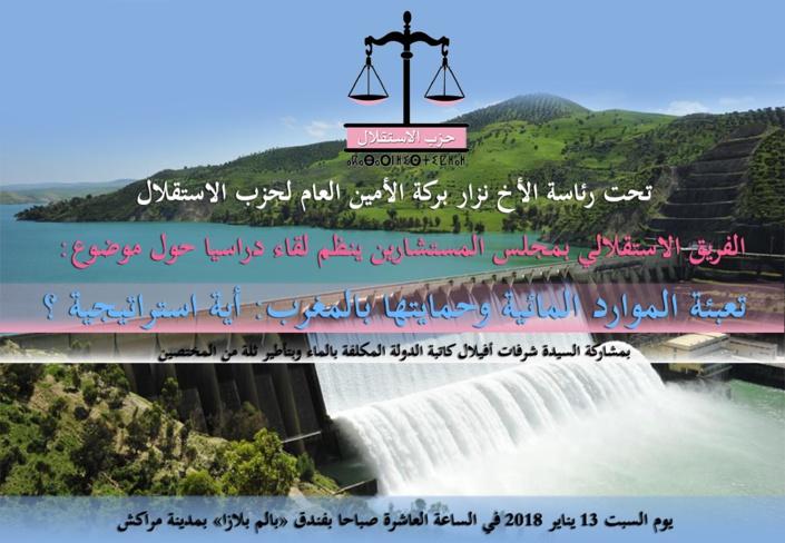 مراكش تحتضن  لقاء دراسيا للفريق الاستقلالي بمجلس المستشارين حول الماء