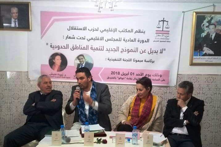الأخ يوسف أبطوي يترأس المجلس الإقليمي للمضيق-الفنيدق