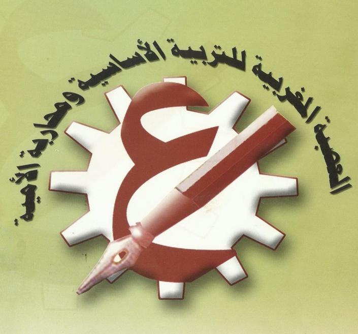 العصبة المغربية للتربية الأساسية ومحاربة الأمية تدين بشكل مطلق التحركات المشبوهة للكيــان الوهمـي