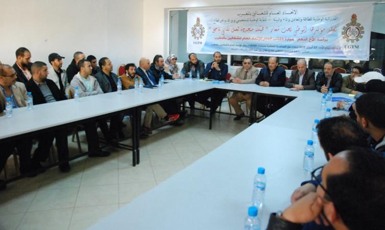 المؤتمر الوطني لمستخدمي المكتب الوطني للكهرباء والماء الصالح للشرب