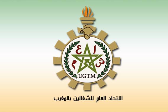عاجل : بيان الاتحاد العام للشغالين بالمغرب