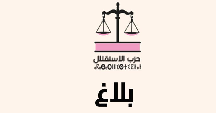 بلاغ للمركز العام لحزب الاستقلال