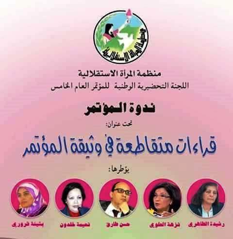 في إطار فعاليات المؤتمر العام الخامس  لمنظمة المرأة الاستقلالية