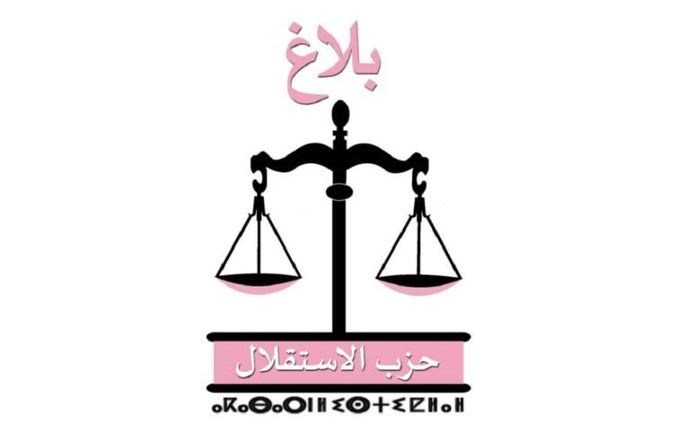 فتح باب الترشيح أمام المناضلات والمناضلين لشغل مهمة مفتش (ة) حزب الاستقلال بإقليم جرسيف