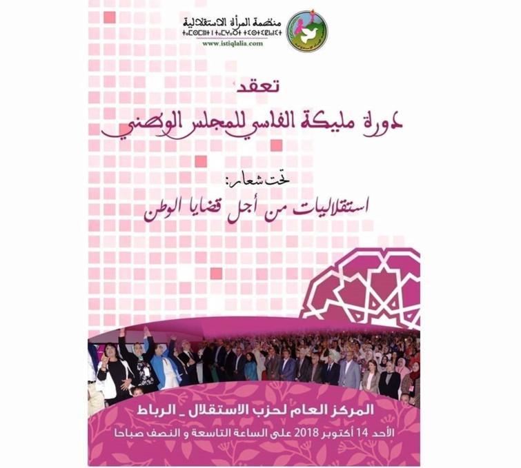 انعقاد الدورة الأولى للمجلس الوطني لمنظمة المرأة الاستقلالية