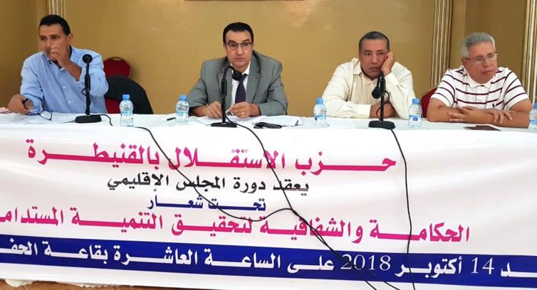 الأخ عزيز هيلالي يترأس المجلس الإقليمي لحزب الإستقلال بالقنيطرة