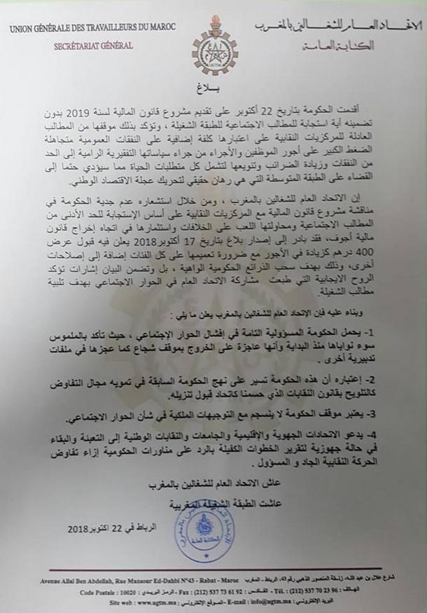 بلاغ الاتحاد العام للشغالين بالمغرب – الرباط في 22 أكتوبر 2018