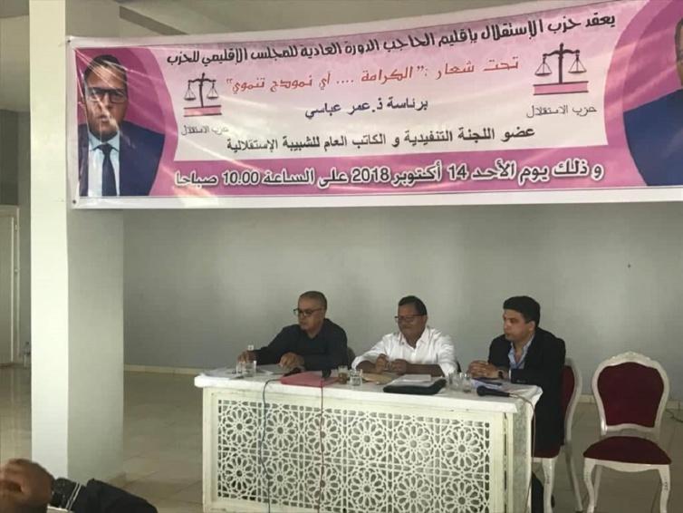 الأخ عمر العباسي يترأس المجلس الإقليمي لحزب الاستقلال بالحاجب