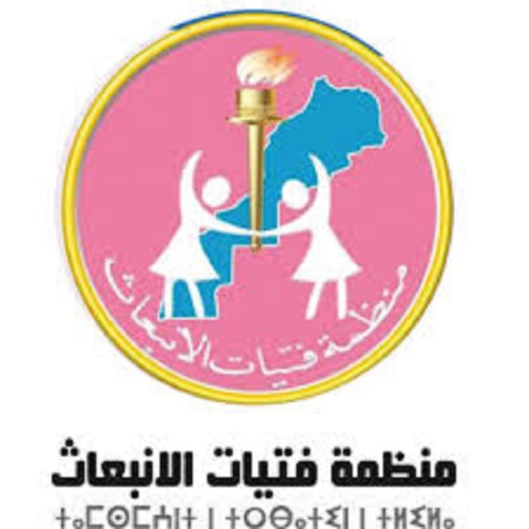 منظمة فتيات الانبعاث تنبه إلى خطورة ارتفاع وتيرة الجرائم ضد النساء والفتيات