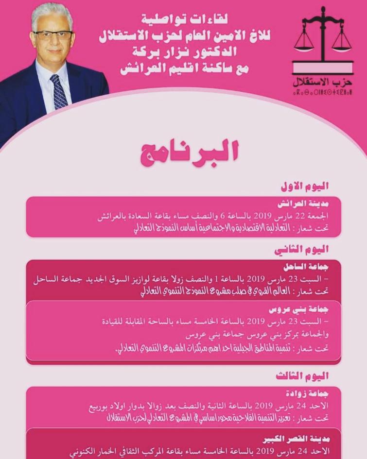 الأخ نزار بركة الأمين العام لحزب الاستقلال يعقد لقاءات تواصلية مكثفة مع ساكنة إقليم العرائش