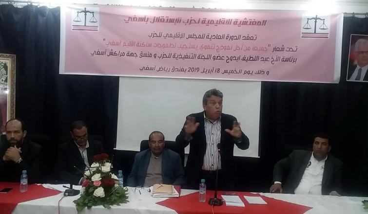 الأخ عبداللطيف أبدوح يترأس المجلسين الاقليميين لحزب الاستقلال بأسفي واليوسفية