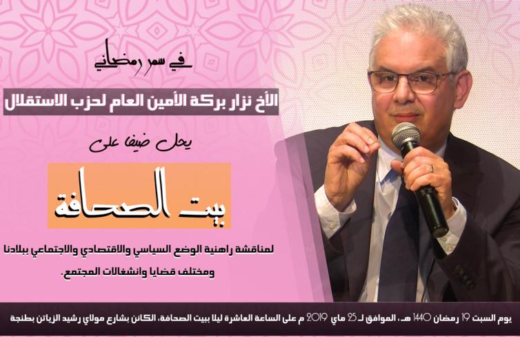 """في سمر رمضاني.. الأخ نزار بركة الأمين العام لحزب الاستقلال يحل ضيفا على """"بيت الصحافة"""" بطنجة"""