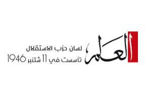 المغرب الذي تصر الحكومة على أن يبقى مقصيا