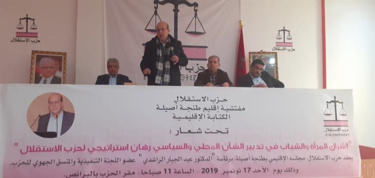 الدكتور عبد الجبار الرشيدي يترأس المجلس الإقليمي لحزب الاستقلال بطنجة أصيلة