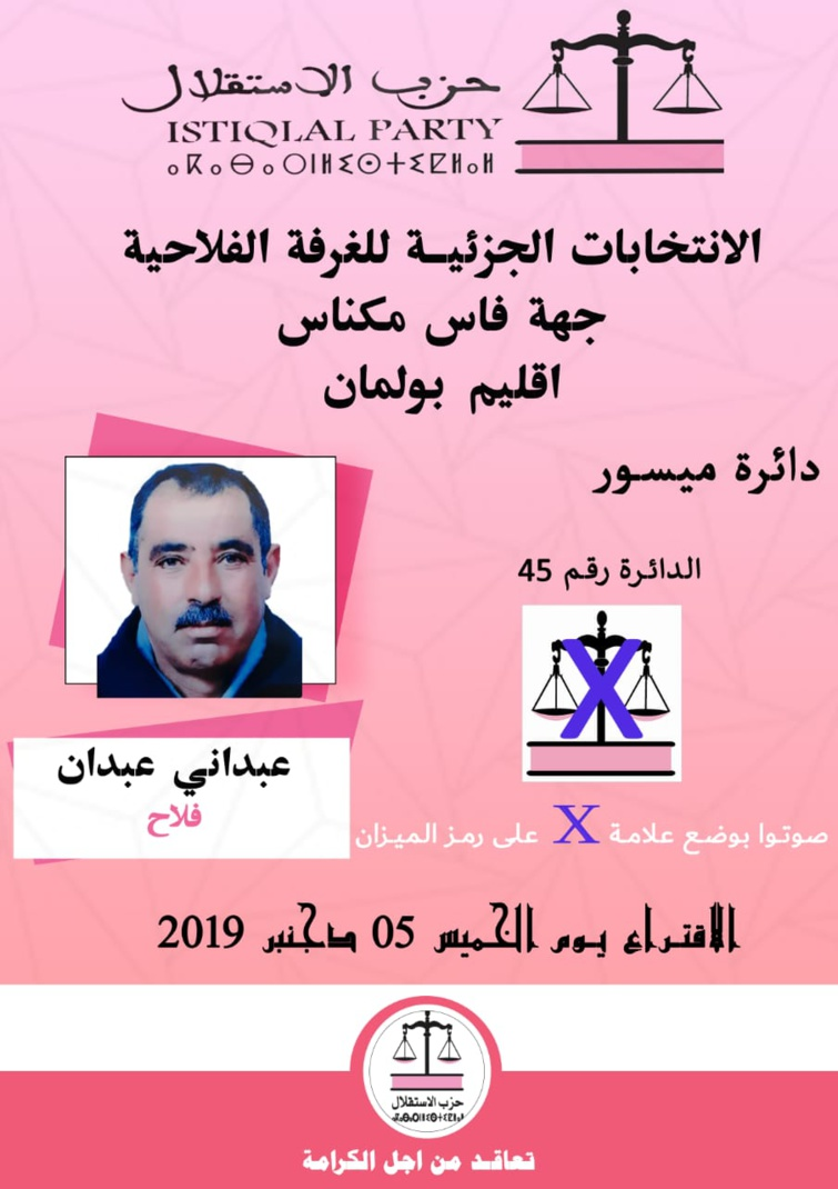 الأخ عبداني عبدان مرشح حزب الاستقلال يفوز بمقعد بالانتخابات الجزئية للغرفة الفلاحية بجهة فاس - مكناس عن دائرة ميسور