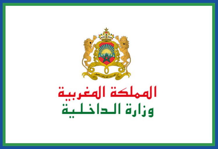 وزارة الداخلية تعلن عن تأجيل جميع مباريات التوظيف المعلن عنها سابقا من طرفها أو من قبل مختلف الجماعات الترابية إلى تاريخ لاحق