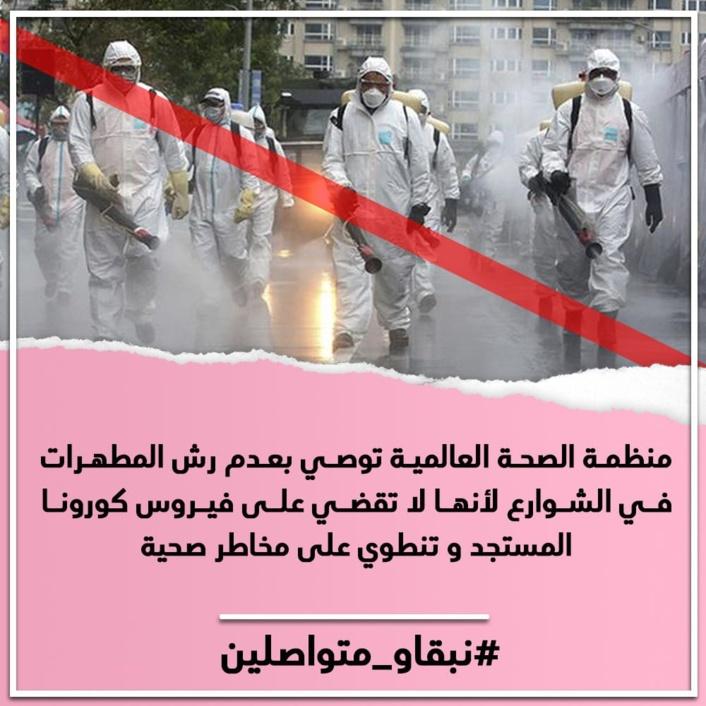 منظمة الصحة العالمية توصي بعدم رش المطهرات في الشوارع لأنها تنطوي على مخاطر صحية