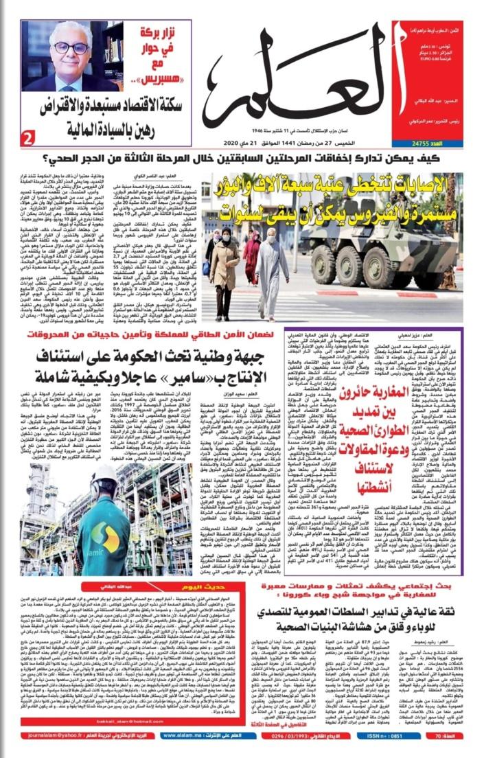 جريدة العلم عدد يوم الخميس 21 ماي 2020