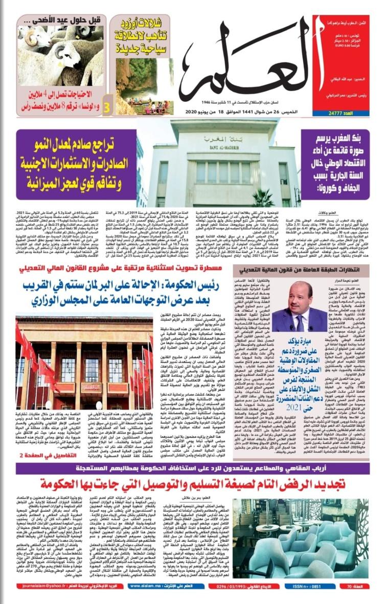 جريدة العلم عدد يوم الخميس 18 يونيو 2020 بين أيديكم  :
