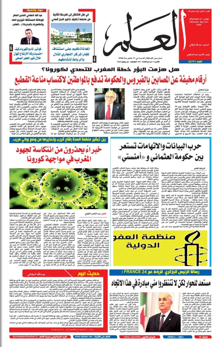 جريدة العلم عدد يوم الاثنين 6 يوليوز 2020 بين أيديكم