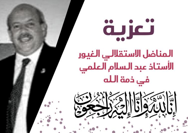 الأخ نزار بركة يقدم واجب العزاء لأسرة المناضل الاستقلالي الغيور الأستاذ عبد السلام العلمي