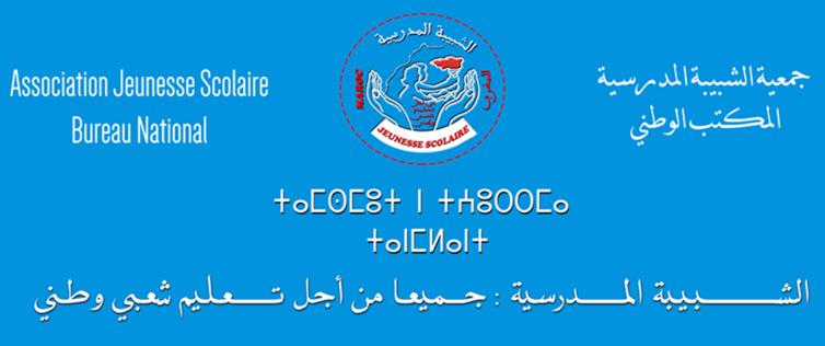 في بيان المجلس الوطني للشبيبة المدرسية