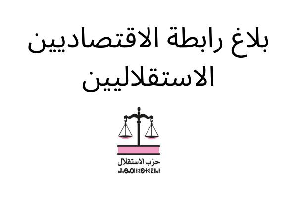 رابطة الاقتصاديين الاستقلاليين : صندوق محمد السادس