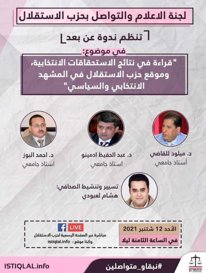 ندوة : قراءة في نتائج الانتخابات وموقع حزب الاستقلال في الخريطة السياسية والانتخابية