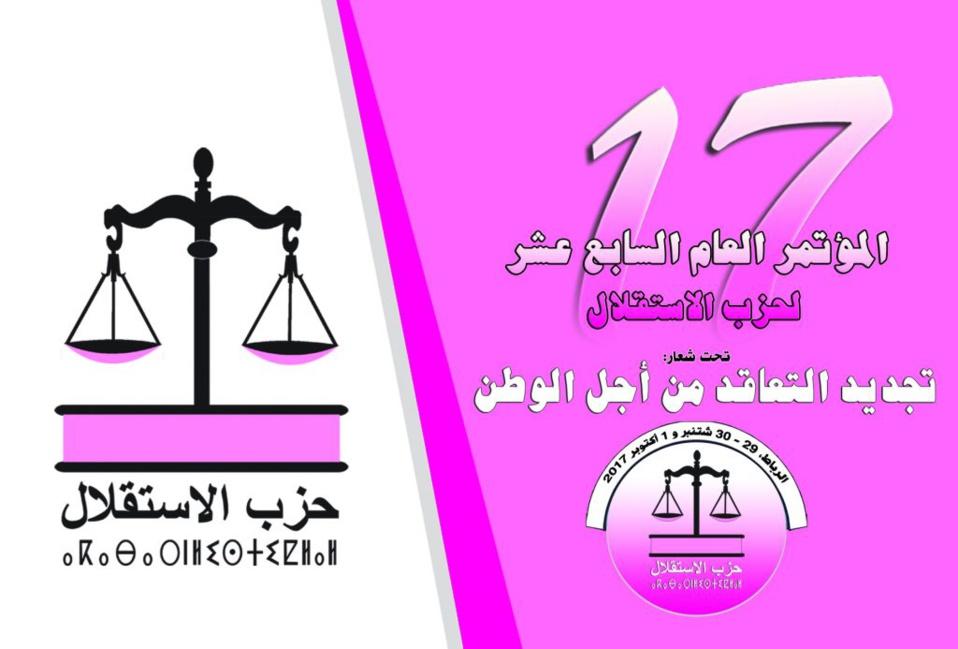 المؤتمر السابع عشر لحزب الاستقلال