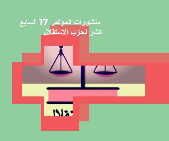 منشورات المؤتمر 17  السابع عشر لحزب الاستقلال