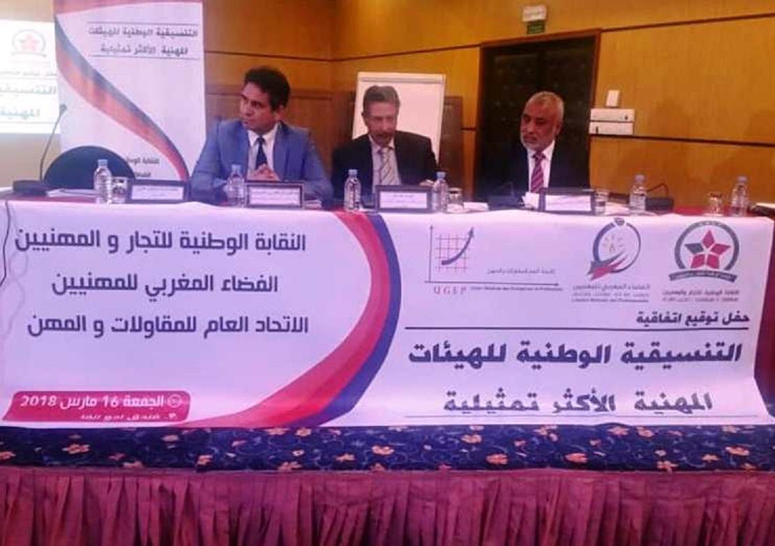 الأخ مولاي أحمد أفيلال: الحكومة مسؤولة عن الوضعية المتأزمة للنسيج المقاولاتي