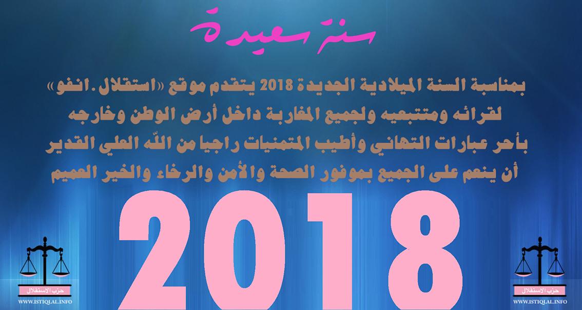 حزب الاستقلال يهنئ المغاربة داخل أرض الوطن وخارجه بمناسبة حلول السنة الجديدة 2018