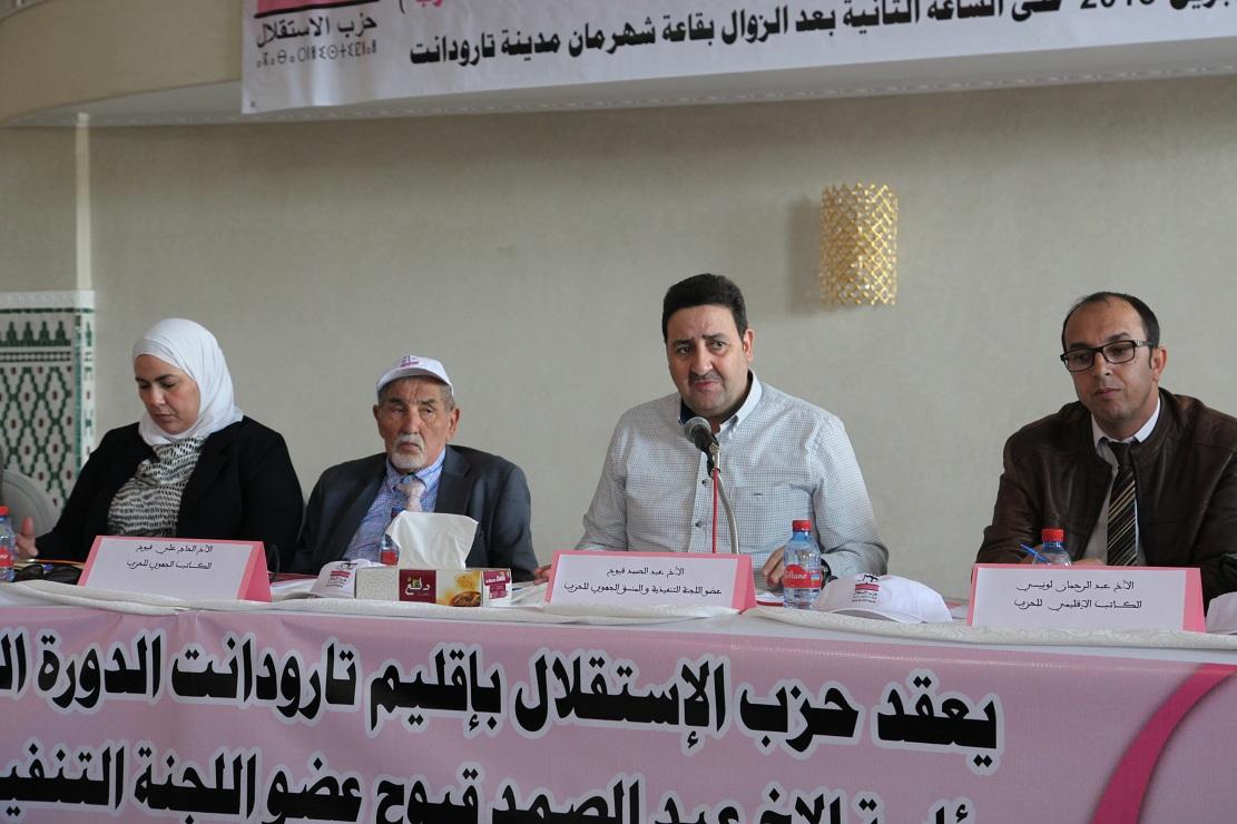الأخ عبد الصمد قيوح يترأس أشغال المجلس الإقليمي لحزب الاستقلال بتارودانت