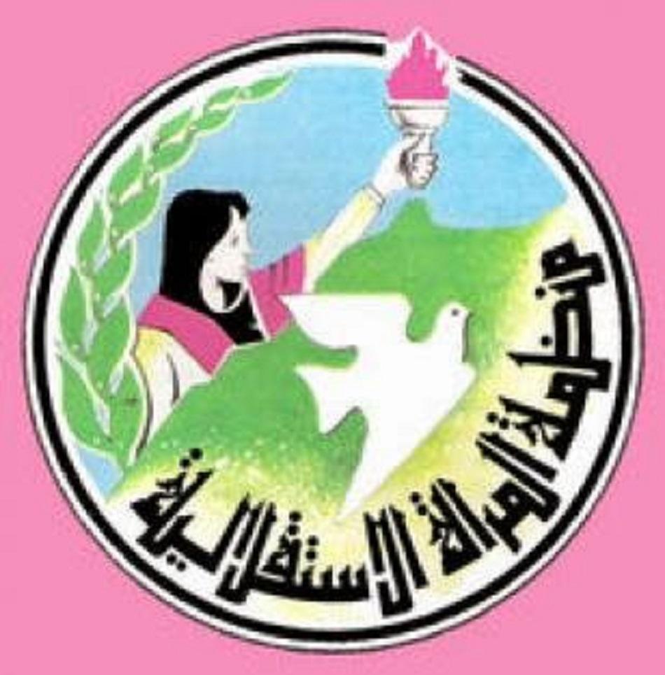 بلاغ منظمة المرأة الاستقلالية بمناسبة 8 مارس