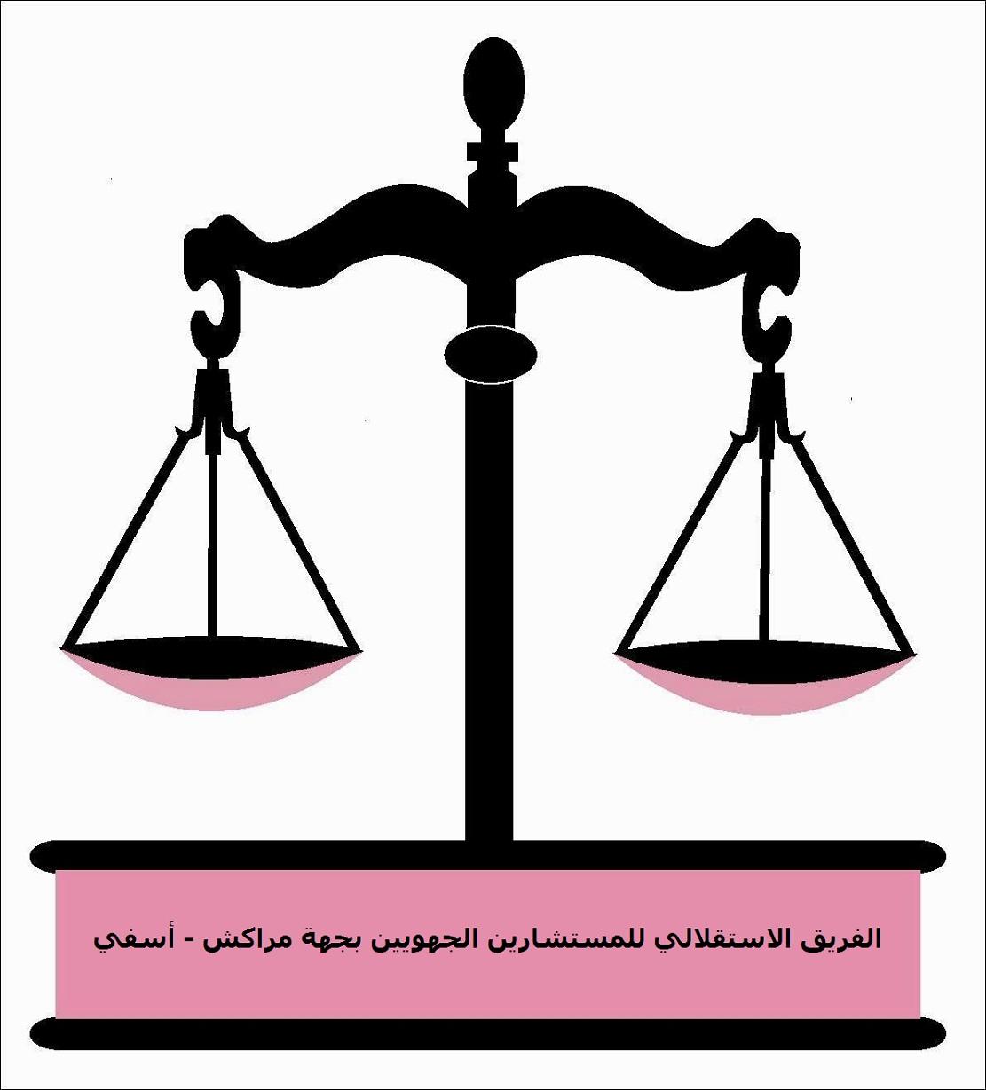 أعضاء الفريق الاستقلالي بمجلس جهة مراكش أسفي يؤكدون انخراطهم في توجهات قيادة الحزب