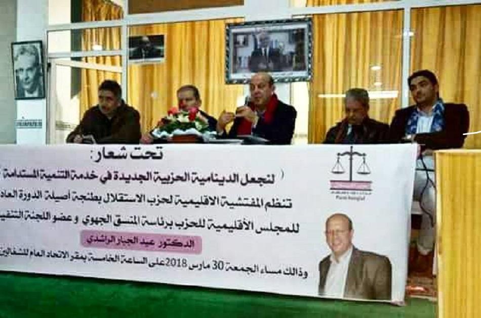الأخ الدكتور عبد الجبار الراشدي يترأس المجلس الإقليمي للحزب بطنجة أصيلة