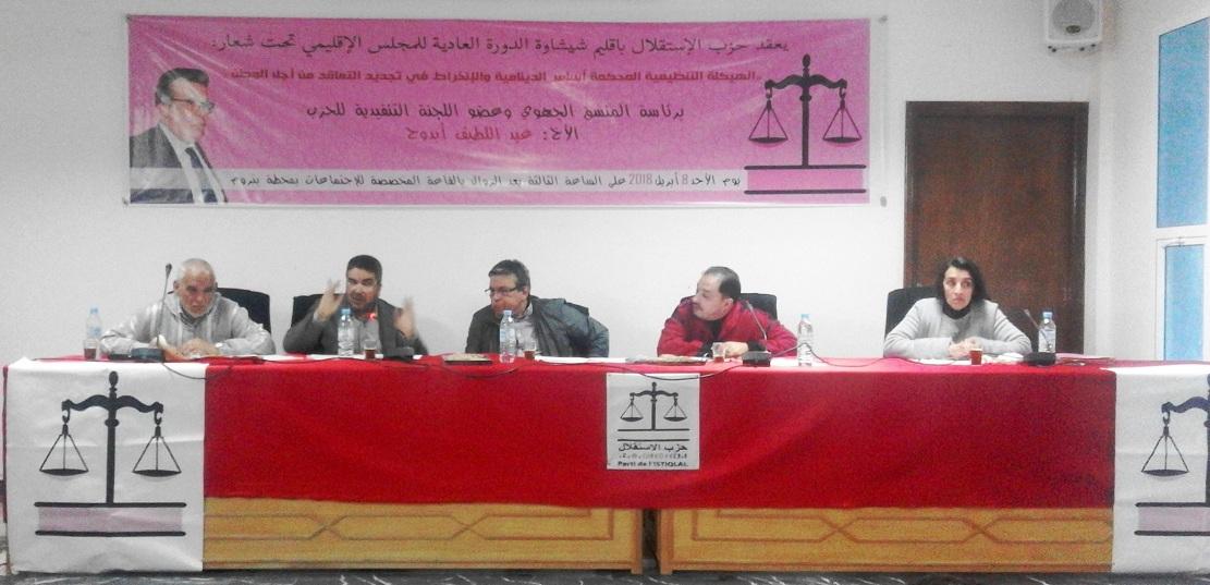 الأخ عبداللطيف أبدوح يترأس أشغال المجلس الإقليمي لحزب الاستقلال بشيشاوة