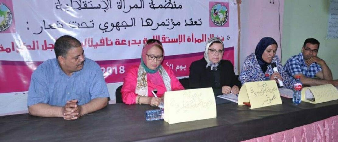 انعقاد المؤتمر الجهوي لمنظمة المرأة الاستقلالية  بالراشيدية