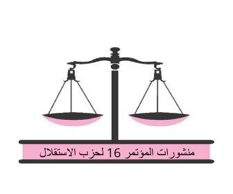 منشورات المؤتمر 16 لحزب الاستقلال