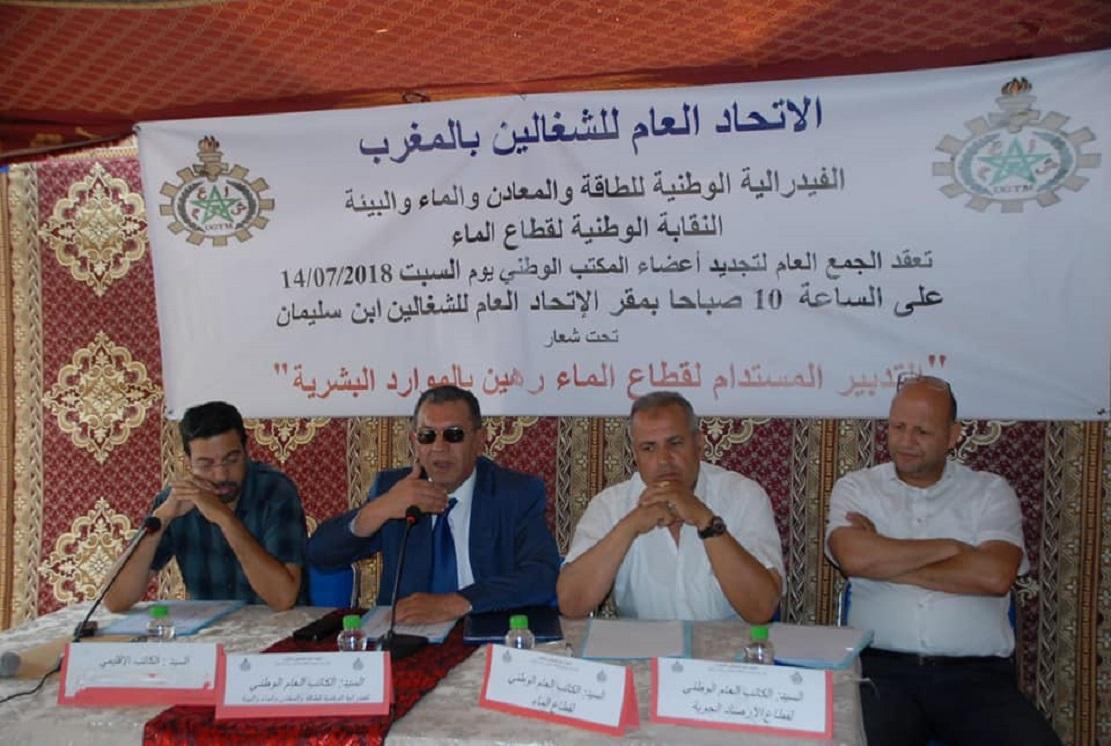 الأخ محمد لعبيد يتراس أشغال الجمع العام لتجديد المكتب الوطني للنقابة الوطنية لقطاع الماء
