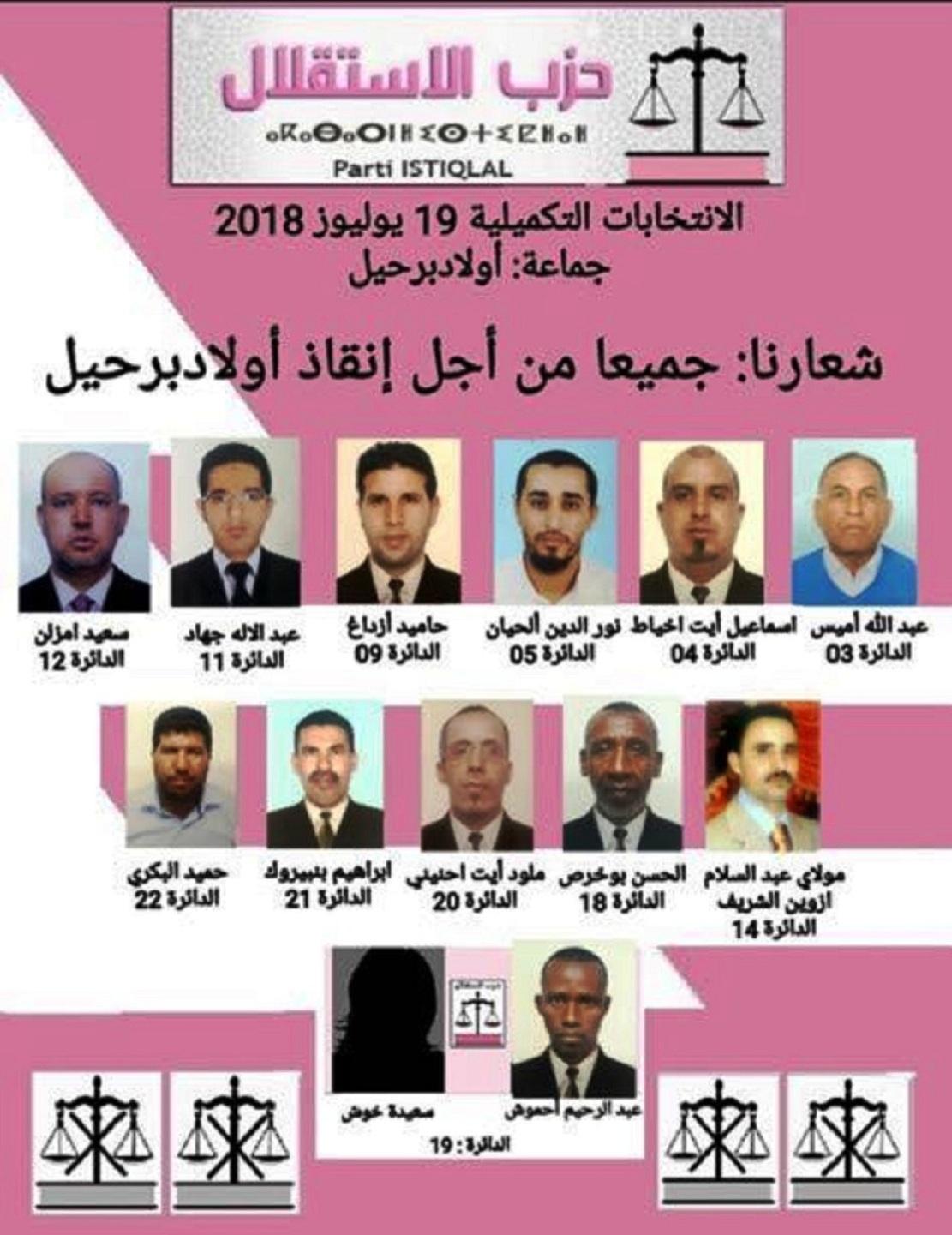 مرشحو حزب الاستقلال يكتسحون الانتخابات الجزئية بجماعة أولاد برحيل بإقليم تارودانت