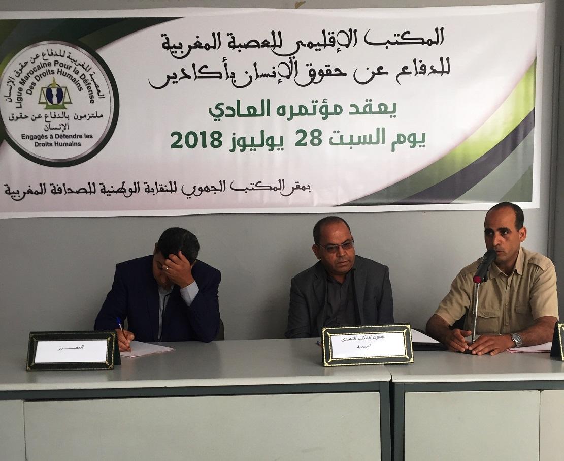 انتخاب الاستاذ نجيب البرجي كاتبا اقليميا للعصبة المغربية للدفاع عن حقوق الانسان باكادير