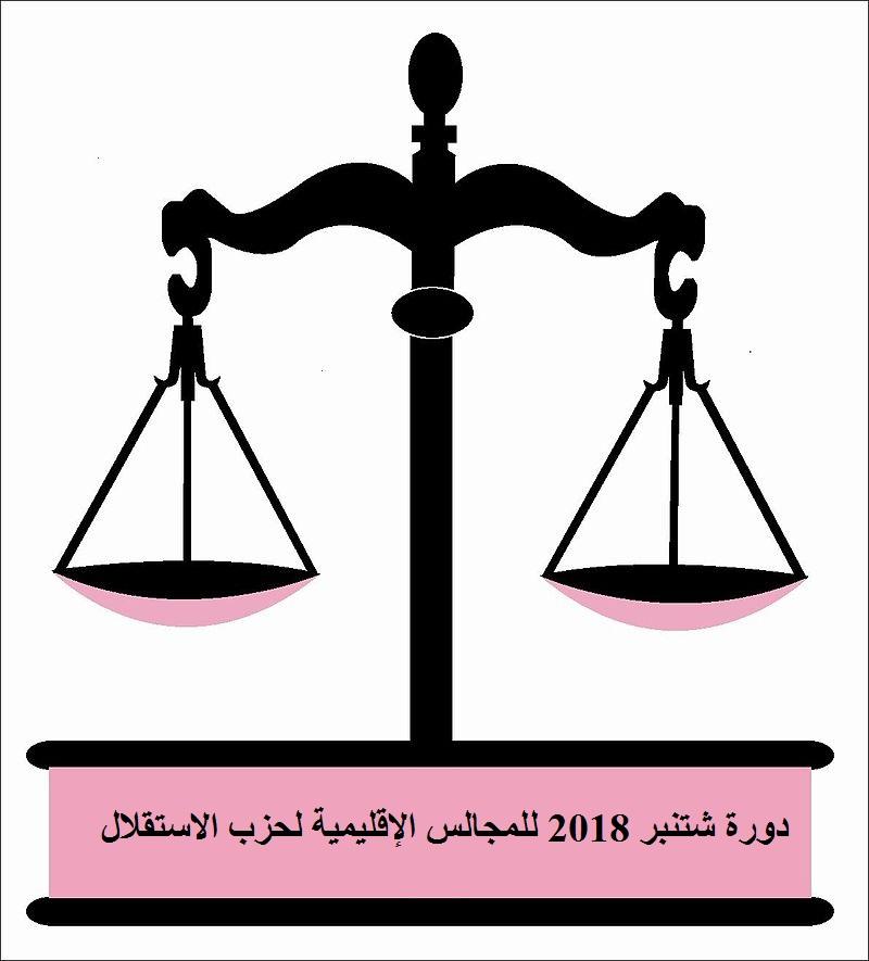 دورة شتنبر 2018 للمجالس الإقليمية لحزب الاستقلال